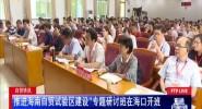 自贸快讯:推进海南自贸试验区建设专题研讨班在海口开班