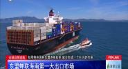 全球自贸连线:东盟蝉联海南第一大出口市场