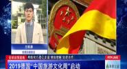 """全球自贸连线:2019德国""""中国旅游文化周""""启动"""