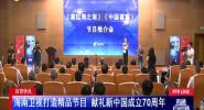 自贸快讯:海南卫视打造精品节目 献礼新中国成立70周年
