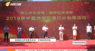 《中国体育旅游报道》2019年05月21日