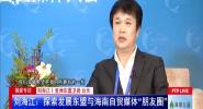 """[独家专访]刘海江:探索发展东盟与海南自贸媒体""""朋友圈"""""""