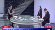焦点关注:一季度中国经济数据有何亮点?
