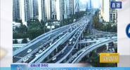 海口:市区交通运行压力大 进出城方向车流密集