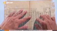 我在海图修古籍