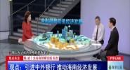 """焦点关注 携手京津翼:京琼引流金融""""活水"""" 共促经济高质量发展"""
