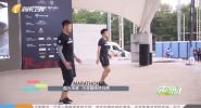 《健跑中国》2019年06月27日