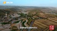 《记录中国》六盘山