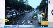 海口:市区行车压力较大 多路段车辆缓行