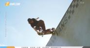 滑板文化特輯 揭秘滑板文化的發展史