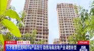 创新驱动力:人才租赁住房REITs产品发行 助推海南房地产业调整转型