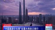 """全球自贸连线:""""中国旅游文化周""""在意大利米兰举行"""