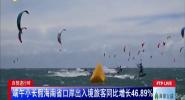 端午小长假 海南省口岸出入境旅客同比增长46.89%