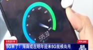自贸进行时:5G来了!海南或在明年迎来5G规模商用