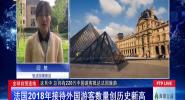 全球自贸连线:法国2018年接待外国游客数量创历史新高