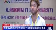 自贸进行时:海南省2019年全国大众创业万众创新活动周拉开帷幕
