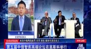 全球自贸连线:第五届中俄?#24378;?#39640;端论坛在莫斯科举行