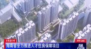 海南省全力推进人才住房保障项目