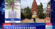 全球自贸连线:中国友好使者赴柬庆祝?#24149;?#26053;游年