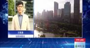 全球自贸连线:近千名华人华侨齐聚海南 共商?#29486;?#20419;进发展