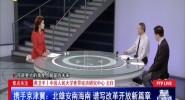 焦点关注 携手京津冀:北雄安南海南 谱写改革开放新篇章