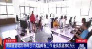 海南省启动2019年引才奖励申报工作 最高奖励200万元