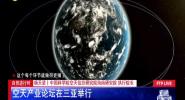 自贸进行时: 空天产业论坛在三亚举行