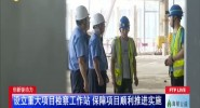 设立重大项目检察工作站 保障项目顺利推进实施
