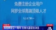 自贸进行时:海招网设立一周年 支?#24535;?#22269;语言浏览