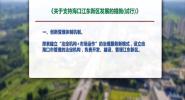 """""""法定機構+市場運作""""——海南試水城市治理新模式"""