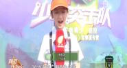 《科教新海南》暑期特别节目少年突击队 2019年07月07日