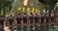 《科教新海南》暑期特別報道《少年突擊隊》2019年07月18日