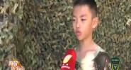 《科教新海南》暑期特別報道《少年突擊隊》2019年07月26日