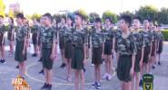 《科教新海南》暑期特別報道《少年突擊隊》2019年07月24日