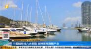 中國船級社八大舉措 支持海南游艇產業
