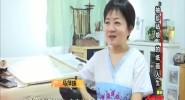 """《大愛海南》 """"袖珍姑娘""""的紙畫人生"""
