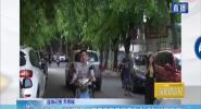 海口:华垦路与金宇西路交叉口两侧 乱停乱放现象多发