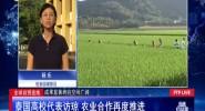全球自贸连线 泰国高校代表访琼 农业?#29486;?#20877;度推进