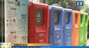 明年底46個重點城市垃圾要分類