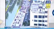 海口市區交通運行壓力大 重點關注龍昆北路車流情況