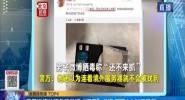 """男子连境外服务器微博""""晒毒""""求抓 民警4小时后登门"""