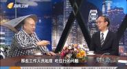 《对话香港》2019年07月13日