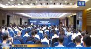 2019世界新能源汽車大會 7月1日至3日在海南博鰲召開