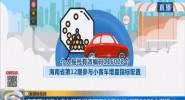 海南第12期小客車增量指標搖號26日舉行 將配5850個指標