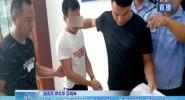 儋州:男子到服務窗口辦業務 一查竟是網上在逃人員