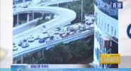 海口市區交通運行壓力較大 南大橋 世界大橋車流密集
