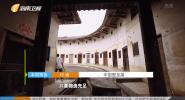 《行者》中国围龙屋