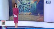海南新聞頻道高清播出已上線 搜索數字電視第213頻道即可收看