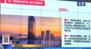 海南發布中國(海南)自由貿易試驗區第四批制度創新案例
