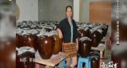 酿造工艺代代传 创新发展酒香飘